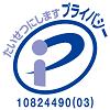 プライバシーマーク(10824490)